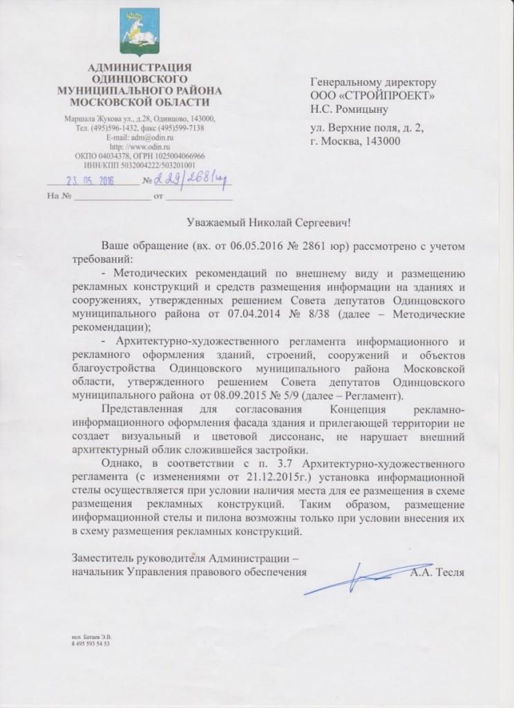 Регистрация наружной рекламы в Одинцово